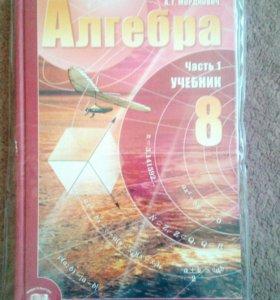 Задачник по алгебре. 8 класс. Автор - Модокович А.
