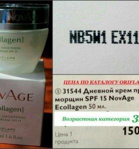 Набор кремов для лица NovAge Ecollagen от Орифлэйм