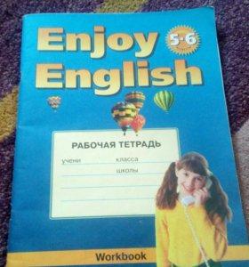 Рабочая тетрадь по Английскому, Enjoy English 5-6к