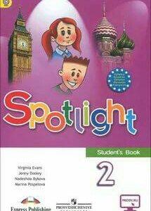 Учебник английского языка за 2 класс