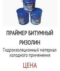 Праймер битумный Ризолин 4 кг, 8 кг, 16 кг