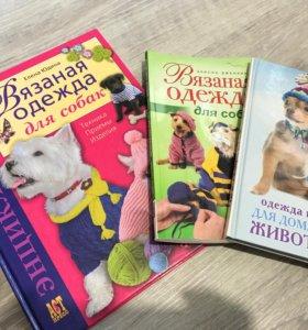 Книги ! Вязанная одежда для собак.