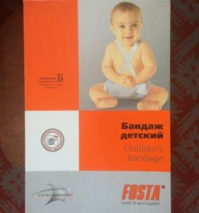 Ортез бандаж детский Fosta