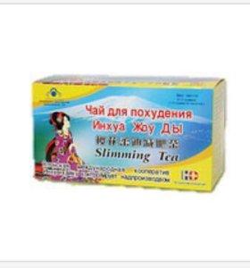 Чай для похудения Инхуа Жоу Ды. 16, 32 пакетика.