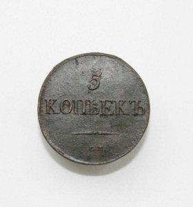 5 копеек 1832 СМ