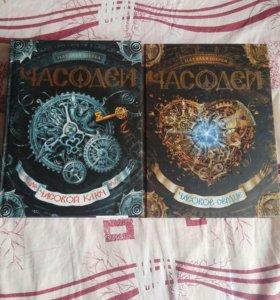 """книги """"часодеи"""""""