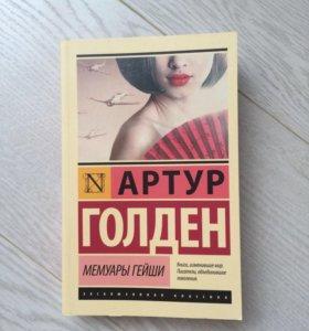 Книга Мемуары гейши