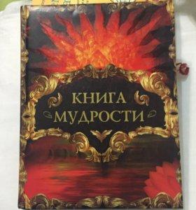 Книга мудрости (подарочное издание) новая