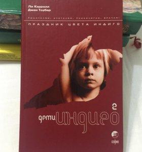 Книга Дети Индиго