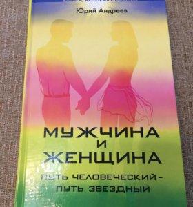 Книга Мужчина и женщина