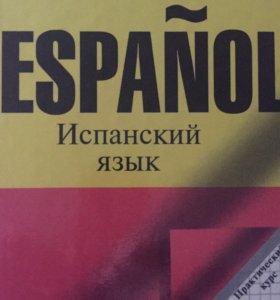 Испанский язык ( практический курс)