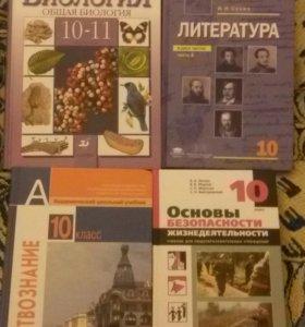 Учебники 9-11 класса.