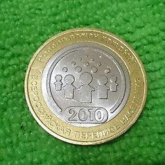 10 рублей, Всероссийская перепись населения, 2010