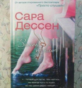 """Книга """"Замок и ключ"""" Сары Дессен"""