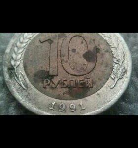 Монета 10 рублей 1991 г.ЛМД.СССР
