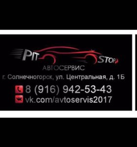 Автосервис PIT-STOP в Солнечногорске