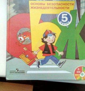 Книжка по ОБЖ 5класс
