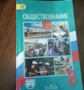 Учебники за 8 класс
