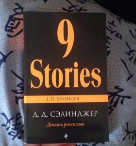 Книга Д.Д.Сэлинджер 9 рассказов