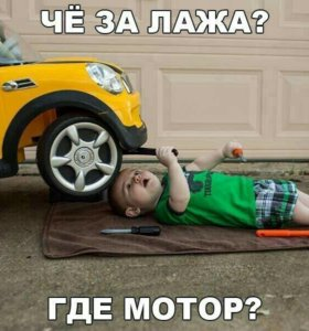 Электромобиль ремонт