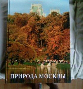 """Книга-альбом """"Природа Москвы"""""""