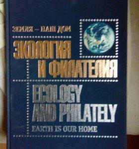 """Книга-альбом """"Экология и филателия"""""""