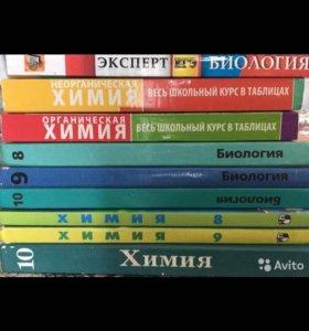 Книги для подготовки к экзаменам. Химия, биология