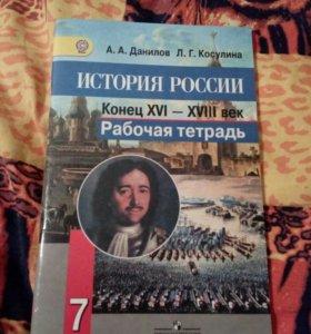 Рабочая тетрадь по истории России, 7 класс