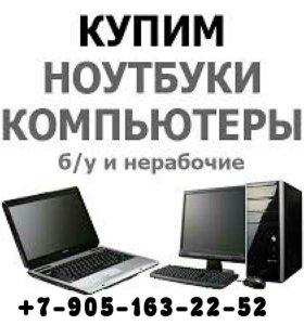 Ноутбуки б/у