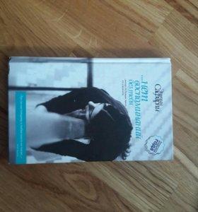 новая книга Эльчина Сафарли