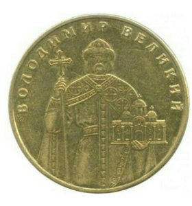 "монета 1 гривна 2006 года ""Владимир Великий"""