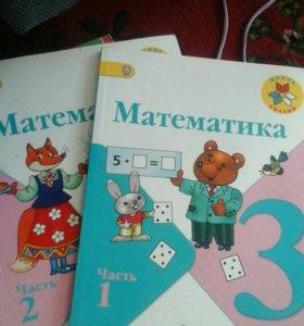 Математика за 3 класс
