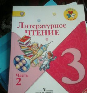 Литература за 3 класс