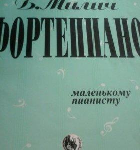 Учебник для начинающего пианиста .