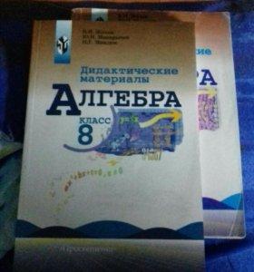 Дидактические материалы Алгебра 8 класс