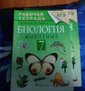 Биология Раб.тетрадь 7 класс