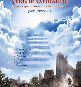 """""""Уровни сознания"""". Александр Хакимов."""