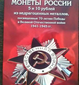 Альбом 70 лет Победы+Крымские+Города-Столицы