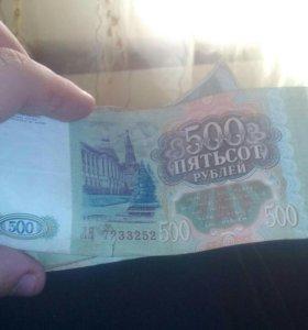 Купюры по пятьсот рублей продам срочно!!