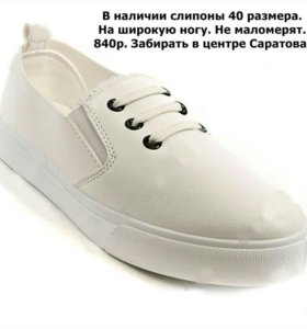 Новые модные слипоны