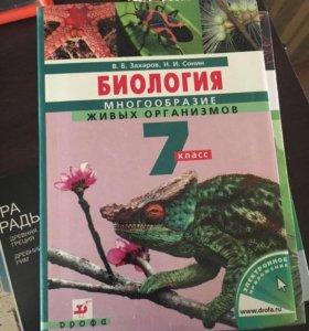 Учебники 5 и 7 класс