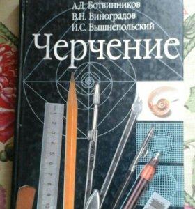 Учебник, тетради