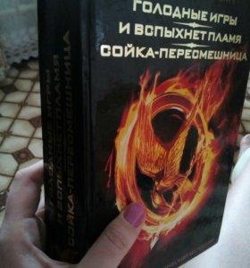 """Трилогия """"Голодные игры""""(книга)"""