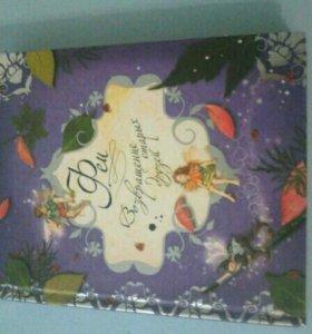 Книга про фей