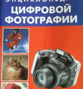 Практическая энциклопедия цифровой фотографии