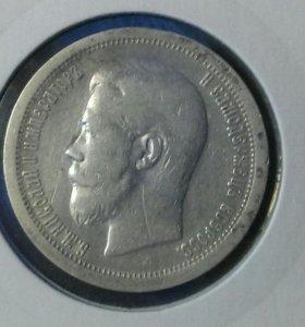 50 копеек 1897г *