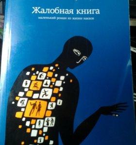 Книга, Макс Фрай, Жалобная книга, маленький роман