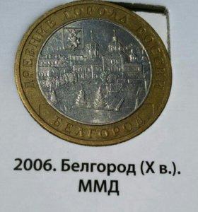 монеты  ДГР 2006 года