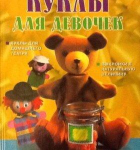 """Книга """"Куклы для девочек """""""