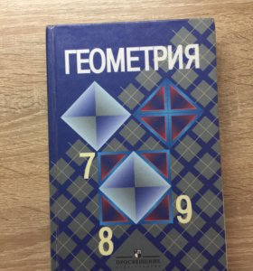 Геометрия 7-9 класс